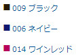 厚手コットンラウンドボトムバッグ(L)カラーラインナップ:009 ブラック 006 ネイビー 014 ワインレッド