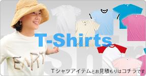 オリジナルTシャツ専門店へ